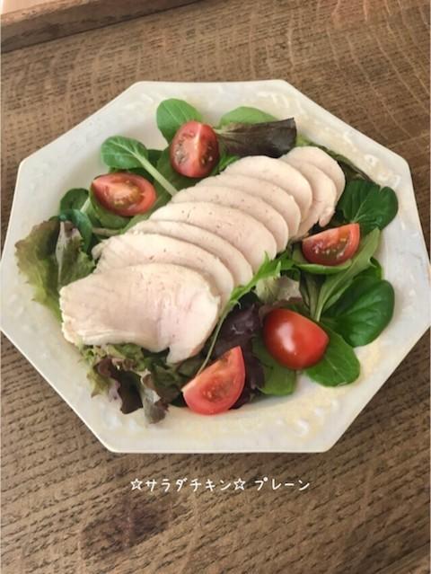 【ダイエット中も◎】「やわらかサラダチキン」が作りおきにオススメ!