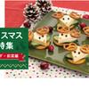 【クリスマス人気レシピ】三角チーズで作る「トナカイ」のオードブルがかわいすぎ!
