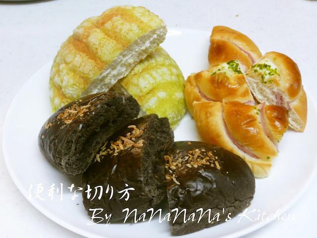 【便利ワザ】「袋入り菓子パン」は◯◯で真っ二つにできる!