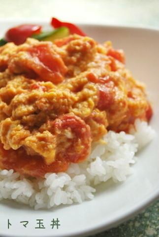 家にある材料2つ☆10分で即完成の「トマたま丼」をランチにしよう
