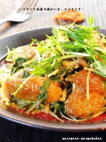 主食&副菜に♪「チキンと水菜のオーロラサラダ」