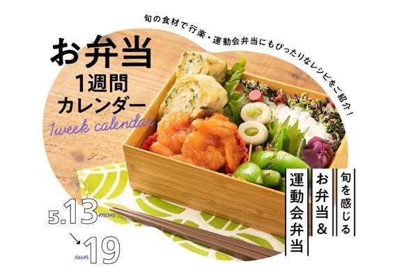 【お弁当のマンネリ解消に】彩り鮮やかな海老ケチャ弁当!