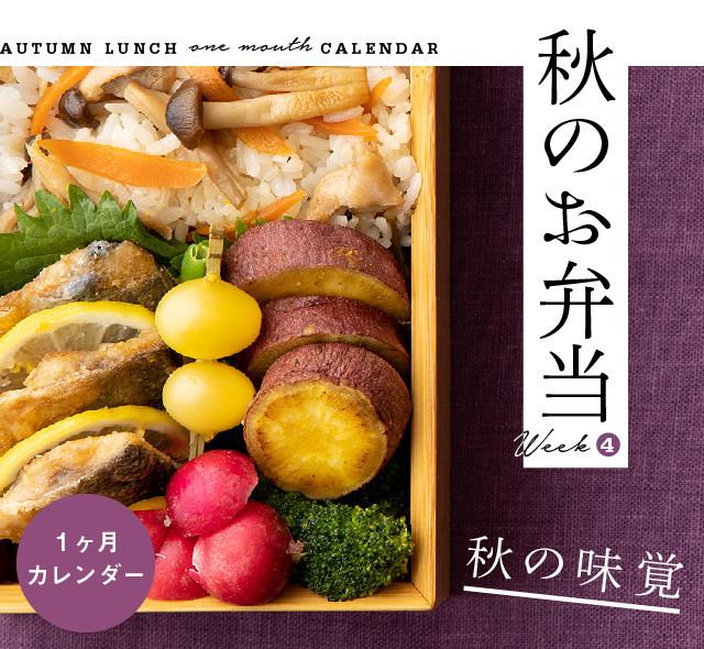 「秋の味覚」をぎゅっと詰め込んだ旬食材たっぷりのお弁当!