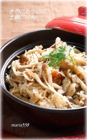 炊飯器にお任せ調理!秋の味覚が味わえる簡単「炊き込みご飯」でお弁当を豪華に♪