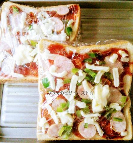 特売の食パンがごちそうに♪「冷凍できるピザトースト」が忙しい朝やランチに便利!