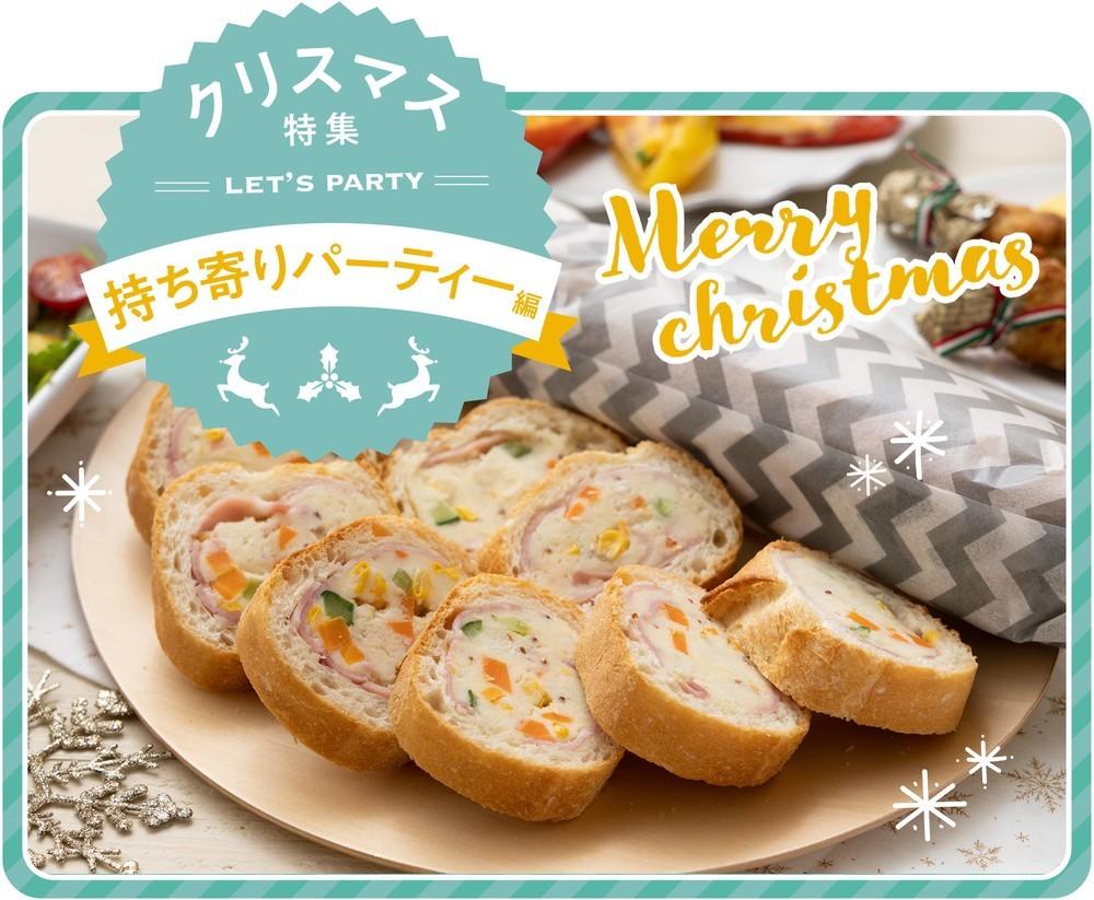 持ち寄りの注目の的!サプライズ・バゲット【クリスマス特集vol.4】
