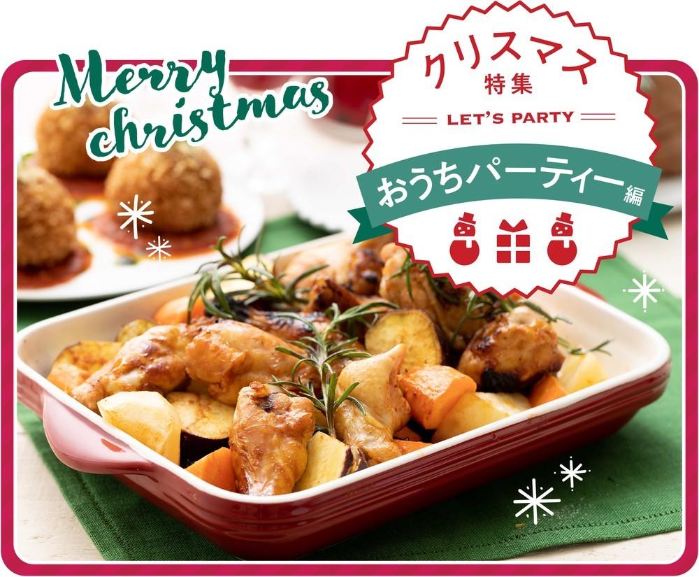「おうちチキン」は野菜も一緒に調理して効率アップ!【クリスマス特集vol.7】