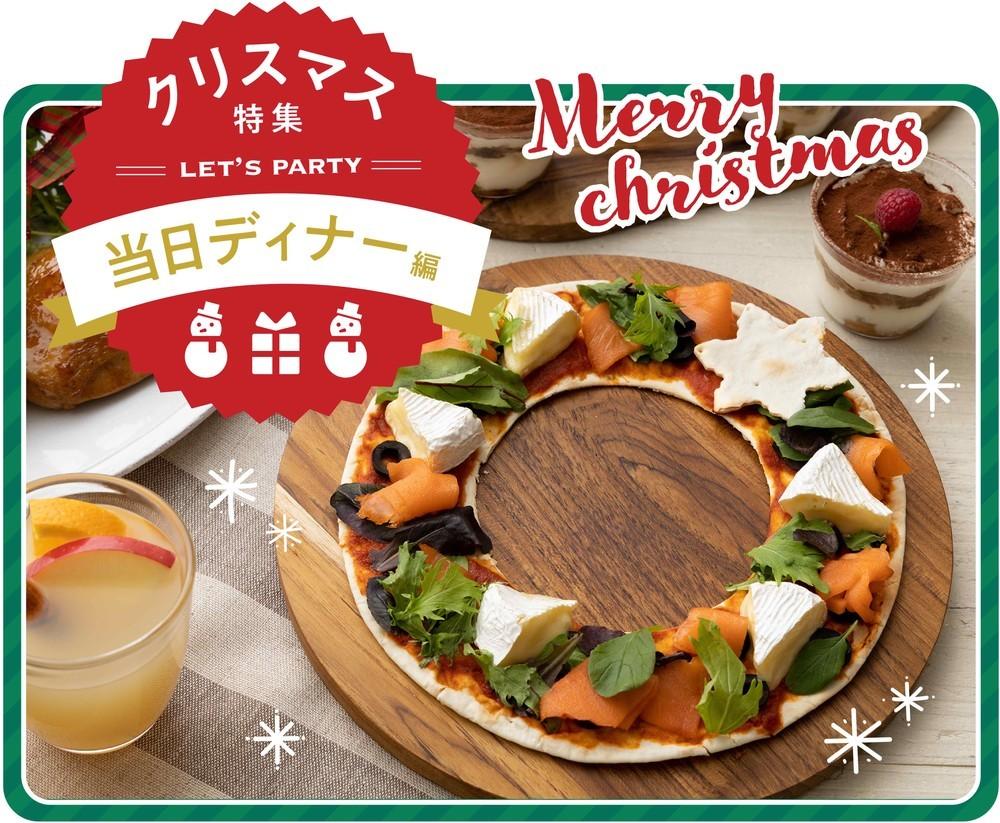 当日間に合う♪人気の「ピザ」をひと手間で速攻クリスマスバージョンに変身!【クリスマス特集vol.11】