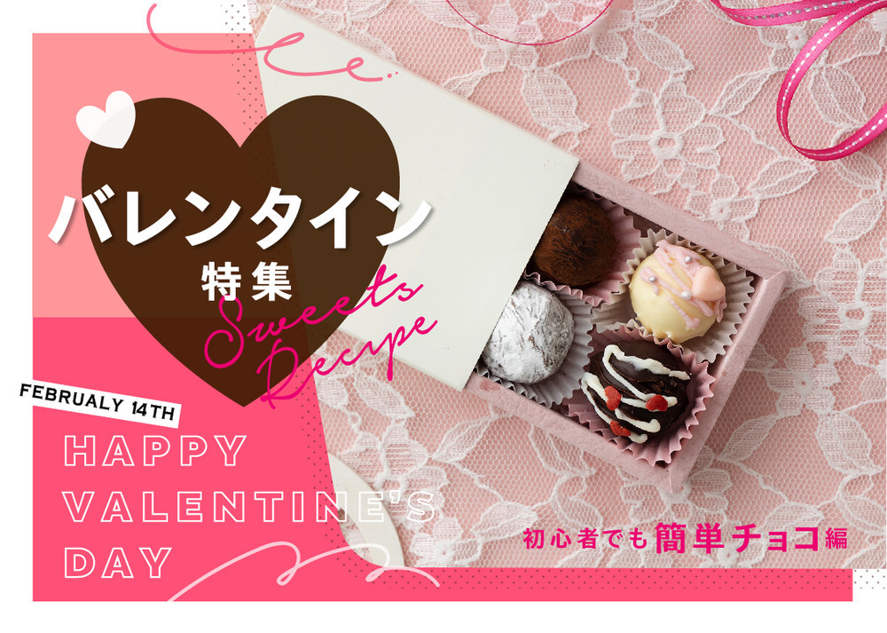 【オーブン&型いらず】バレンタインに♪固めるだけで簡単「高見えチョコ」