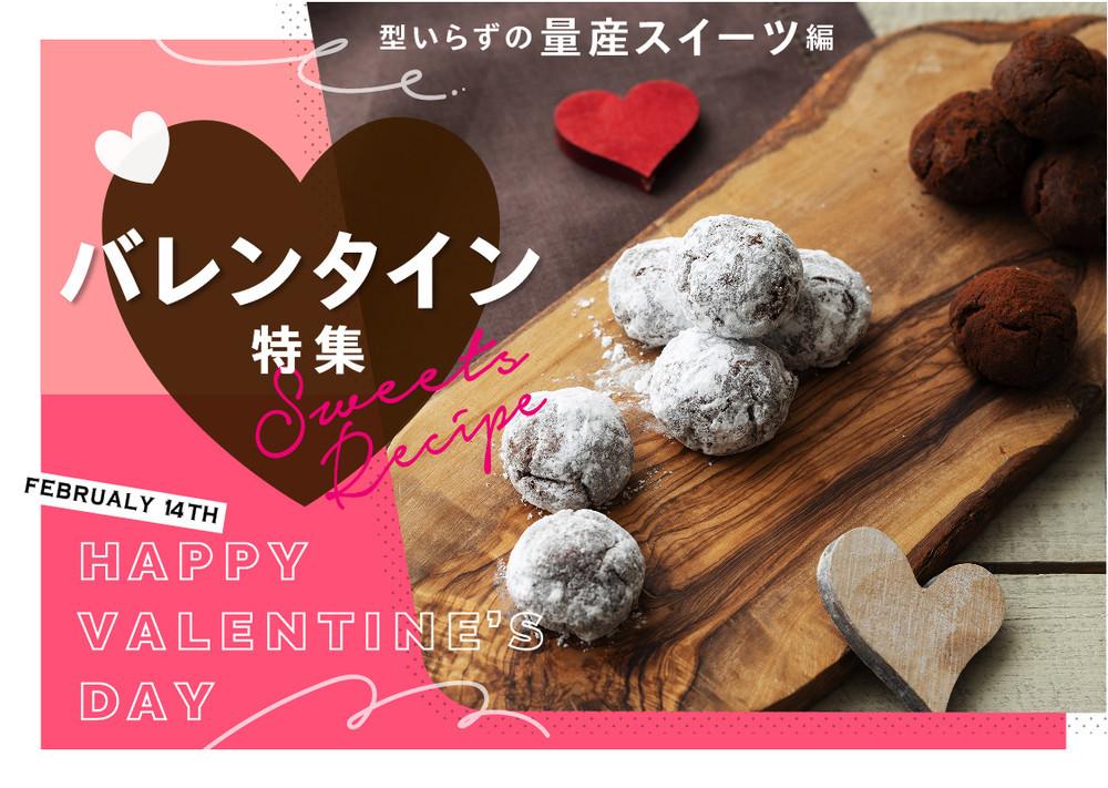 【チョコ以外にも】短時間で大量生産OK!「お助けバレンタインスイーツ」