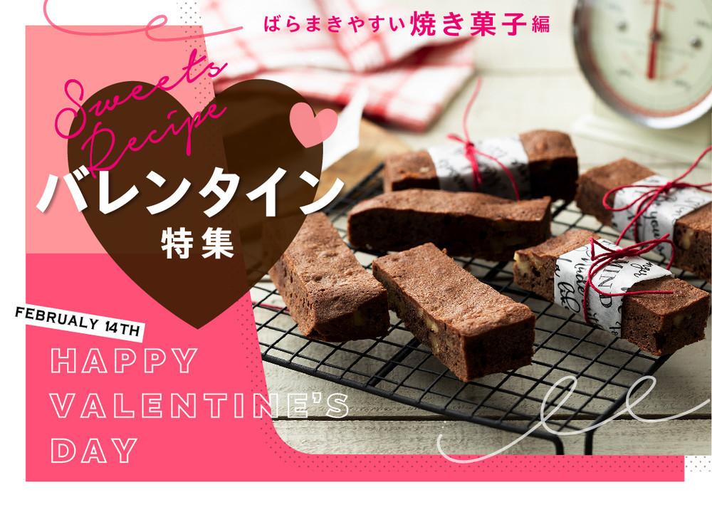 バレンタインに助かる♪いきなり作っても失敗しない!「混ぜるだけ」焼き菓子