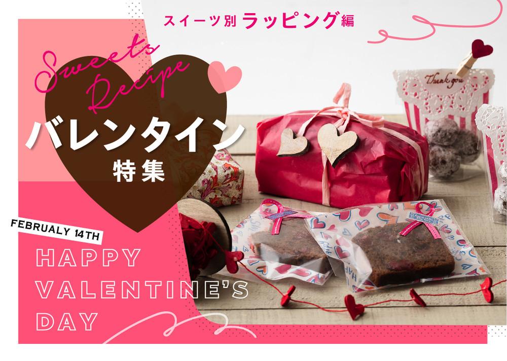 【バレンタイン直前】ばらまきスイーツの可愛さをアップする「簡単ラッピング」3選