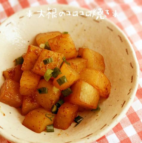 子どももパクパク食べてくれる「コロコロ大根副菜」の味バリエ4選