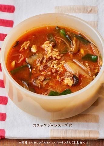 【冷え対策に】厳しい寒さに打ち勝つ!管理栄養士おすすめの「温活スープレシピ」