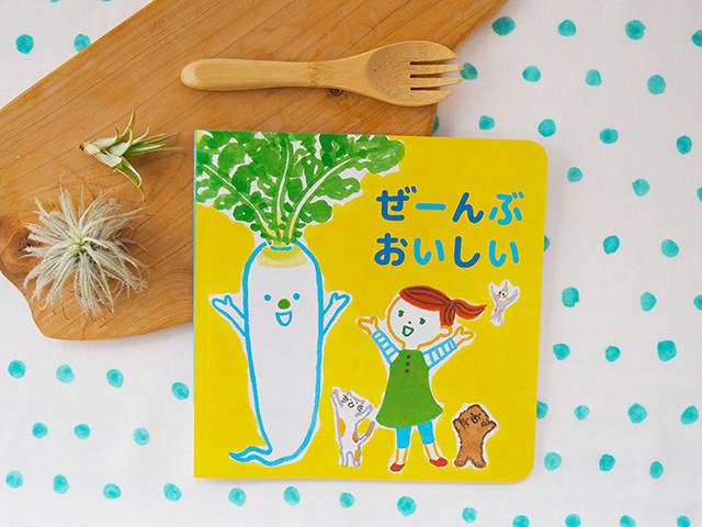 「大根は部位ごとに味が違う」子どもが喜ぶちょっとした食の不思議ネタ【おりょうりえほん vol.2】