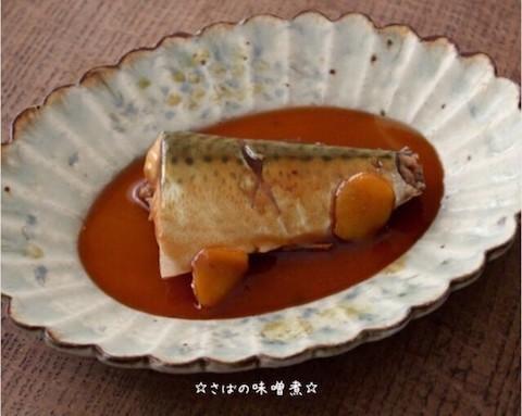 フライパンで簡単「さばの味噌煮」でごはんが進む和風献立