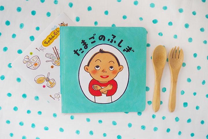 明日から試せる!子どもの学びスイッチを刺激する「卵料理」【おりょうりえほん vol.3】