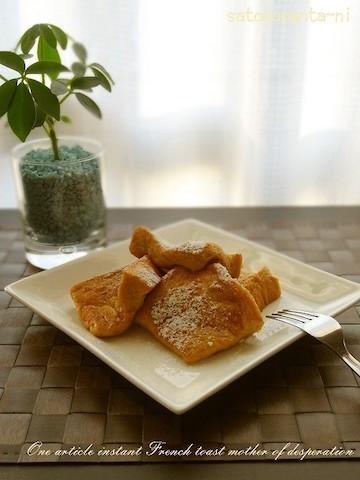 明日の朝が待ち遠しくなる!「フレンチトースト」の漬け込み&焼き方ワザ