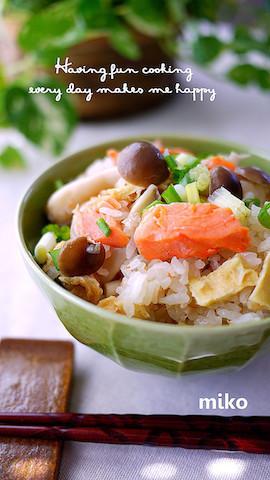秋の味!切り身を丸ごと入れるだけ「鮭の炊き込みごはん」味バリエ