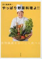 五十嵐美幸のやっぱり野菜料理よ!!