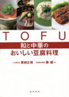 TOFU 和と中華のおいしい豆腐料理