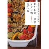 京都・大原さんちの台所塾わたしの十八番レシピ帖[定番もの]