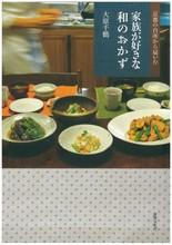 京都の台所から届いた 家族が好きな和のおかず