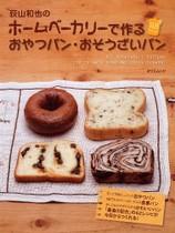 ホームベーカリーで作るおやつパン・おそうざいパン