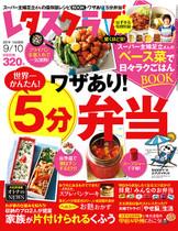14' 08/25 ワザあり!5分弁当
