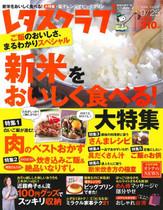 14'/09/10 新米をおいしく食べる!大特集