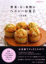 野菜・豆・果物のヘルシーお菓子