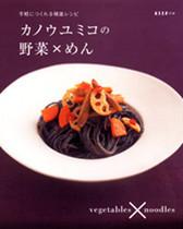 カノウユミコの野菜×めん