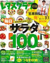 14'/09/25 毎日食べたい サラダ100