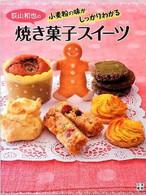 荻山和也の小麦の味がしっかりわかる焼き菓子スイーツ