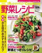 オレンジページCooking 2012年2月号  ヘルシー野菜どっさりレシピ特集