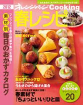 オレンジページCooking 2012年春号  うわさのから揚げ特集