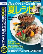 オレンジページCooking 2012年夏号  具沢山のつけ麺、炒め麺特集