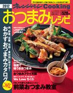 オレンジページCooking 2012年7月  前菜おつまみ特集