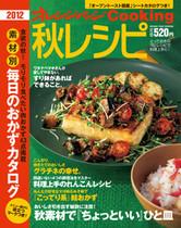 オレンジページCooking 2012年秋号  こってり系鮭おかず特集
