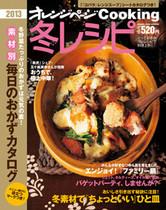 オレンジページCooking 2012年冬号  エンジョイ!ファミリー鍋特集