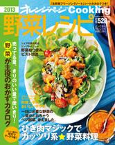 オレンジページCooking 2013年2月号  ひき肉マジックでガッツリ野菜料理特集