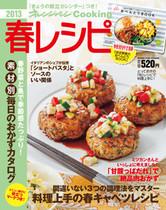 オレンジページCooking 2013年春号  料理上手の春キャベツレシピ特集