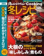 オレンジページCooking 2013年冬号  大根の味しみしみ煮物特集