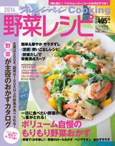 オレンジページCooking 2014年2月号  もりもり野菜おかず特集