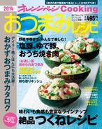 オレンジページCooking 2014年7月号  おつまみレシピ!絶品つくね特集号