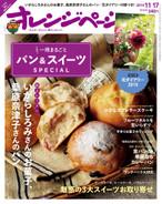 14/11/17号 旬菜おかず紹介