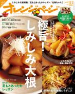 14/12/2号   極旨大根レシピ&野菜・魚介のおかず