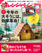 14/12/17号 肉のごちそうレシピ・ビストロ風前菜