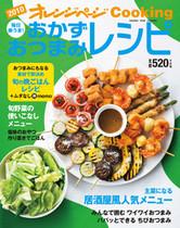 オレンジページCooking 2010年5月号  おかず&おつまみ特集