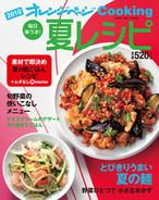 オレンジページCooking 2010年夏号  とびきりうまい夏の麺特集